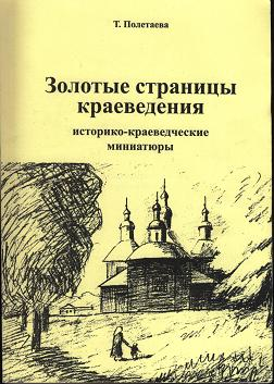 Полетаева Т. Золотые страницы краеведения