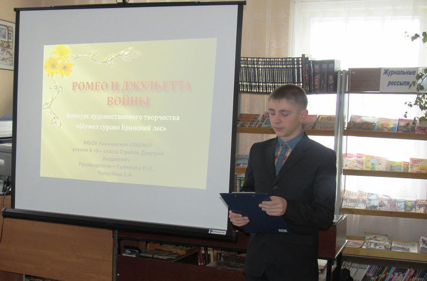 Дима Страхов, презентация, Ромео и Джульетта войны, http://klimovo-rmuk.3dn.ru/index/vojna_v_pamjati/0-429