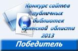 Конкурс сайтов библиотек