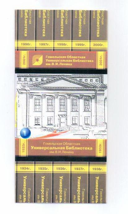 буклет Гомельской библиотеки, 2001 г.