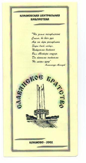 буклет Климовской библиотеки, 2002 г.