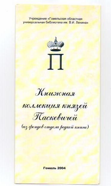 буклет Гомельской библиотеки, 2004 г.