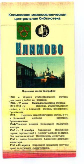 буклет Климовской библиотеки, 2008 г.