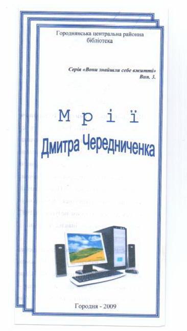 буклет Городнянской библиотеки Черниговской области, 2009 г.