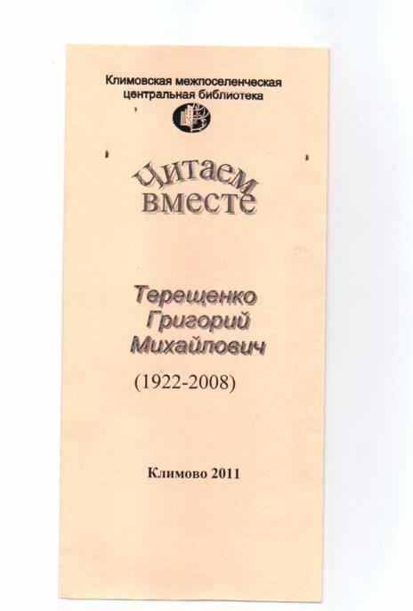 буклет Климовской библиотеки, 2011 г.