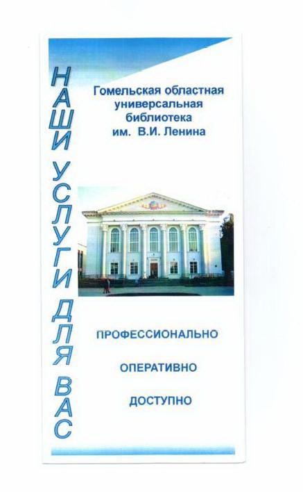 буклет Гомельской библиотеки, 2008 г.