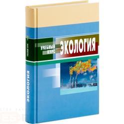 Экология В.В. Денисов