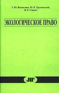 Исмаилова Э.Ю. Экологическое право