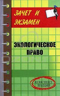 Краснов А.Н. Экологическое право