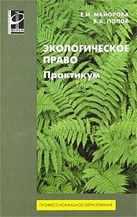 Майорова Е.И. Экологическое право : практикум