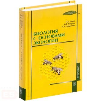 Лысов П.К. Биология с основами экологии