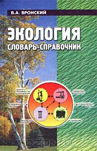 Вронский В.А. Экология словарь-справочник