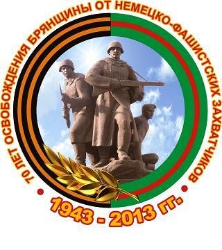 75 лет освобождения Брянщины