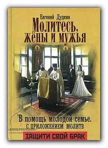 Дудкин, Е. Молитесь, жены и мужья