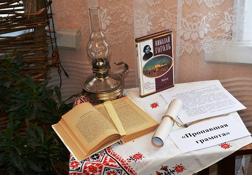 Климовская библиотека, Гоголь Н.В., выставка-инсталляция