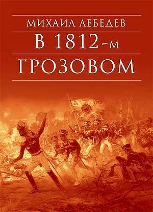 Лебедев М. В 1812-м грозовом