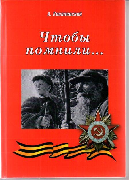 """Ковалевский А. """"Чтобы помнили..."""""""