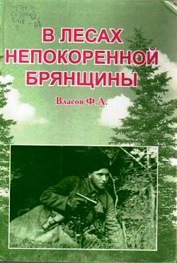 Власов Ф. А. В лесах непокоренной Брянщины