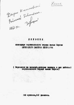 Дневник Зебницкого Д. П.