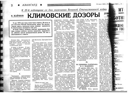 Исайчиков Ф. Климовские дозоры
