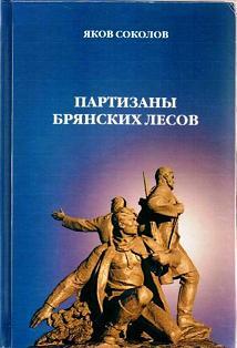 Соколов Я. Партизаны брянских лесов