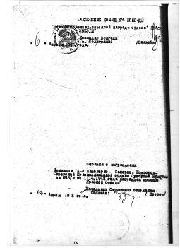 Наградной лист Батеха Ф. Х.