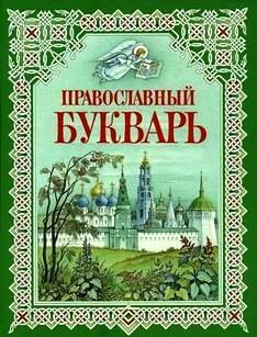 Давыдова Н. Православный букварь
