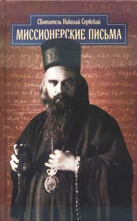 миссионерские письма Сербского