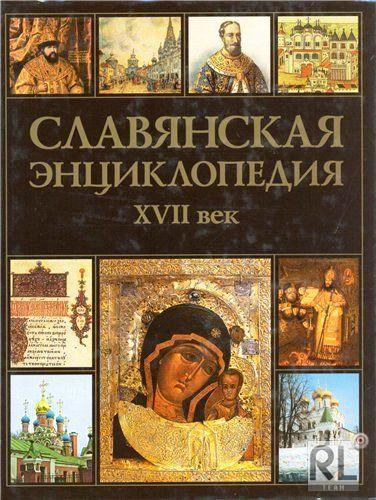 Славянская энциклопедия. 17 век