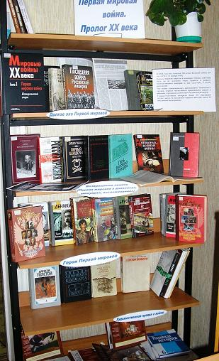 Первая мировая война, книжная выставка, Климовская библиотека, http://klimovo-rmuk.3dn.ru/index/virtualnye_vystavki/0-125