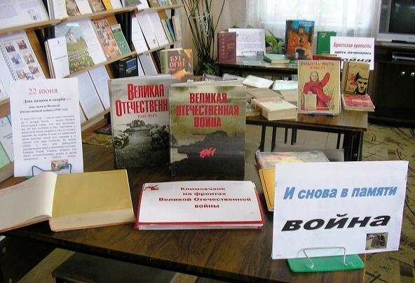 Климовская библиотека, настольная выставка, 22 июня - День памяти и скорби, http://klimovo-rmuk.3dn.ru/index/22_ijunja_den_pamjati_i_skorbi/0-314