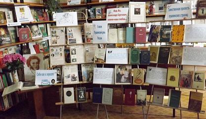 Пушкинский день в России, книжная выставка, Климовская библиотека, http://klimovo-rmuk.3dn.ru/index/virtualnye_vystavki/0-125