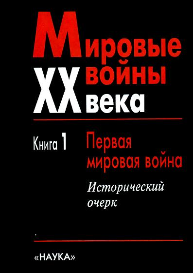 Мировые войны ХХ века, Книга 1, Первая мировая война, Климовская библиотека