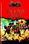 100 великих войн, Соколов Б. В.