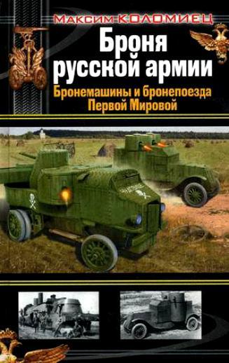 Коломиец М. Броня русской армии: бронемашины и бронепоезда Первой Мировой