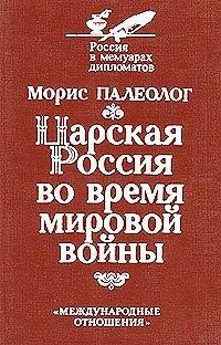"""Морис Палеолог """"Царская Россия во время мировой войны"""""""