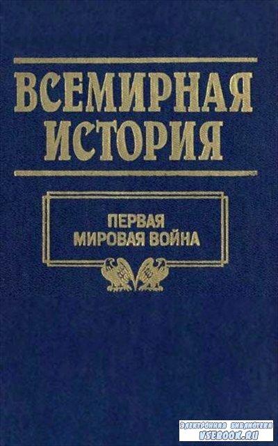 Всемирная история в 24-х томах Том 19 Первая мировая война