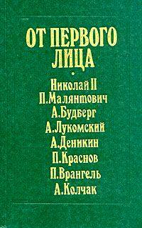 От первого лица составитель И.А. Анфертьев