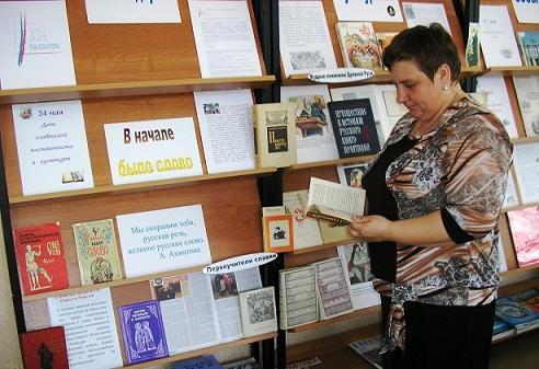Климовская библиотека, День славянской письменности и культуры,