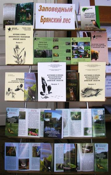 Климовская библиотека, выставка литературы, Заповедный Брянский лес, http://klimovo-rmuk.3dn.ru/index/virtualnye_vystavki/0-125