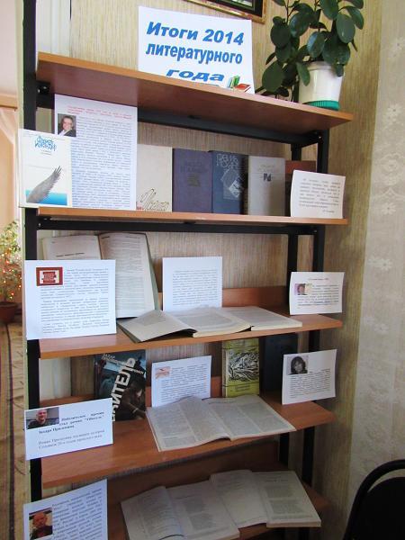 Книжная выставка, выставка литературы, итоги литературного года, http://klimovo-rmuk.3dn.ru/index/virtualnye_vystavki/0-125