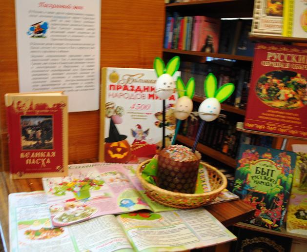 Климовская библиотека, выставка-инсталляция Великая Пасха, http://klimovo-rmuk.3dn.ru/index/virtualnye_vystavki/0-125