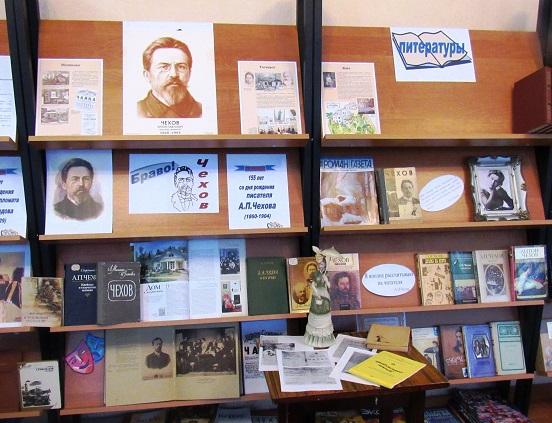 #Чехов155, Чехов А.П., Климовская библиотека, http://klimovo-rmuk.3dn.ru/index/chekhovu_155/0-388