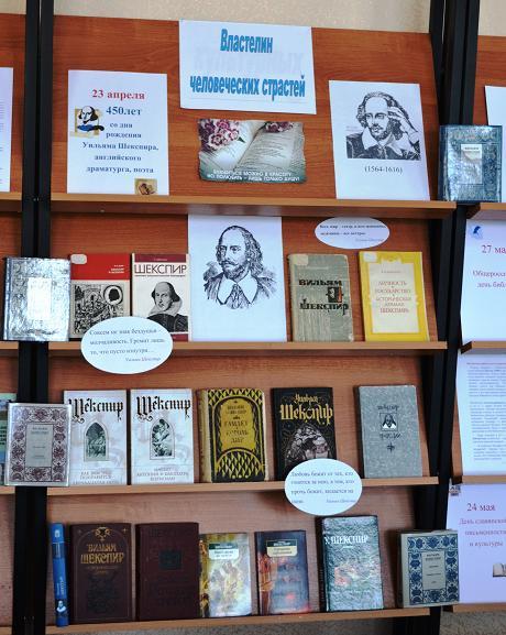 Климовская библиотека, выставка литературы Властелин человеческих страстей, Уильям Шекспир, http://klimovo-rmuk.3dn.ru/index/virtualnye_vystavki/0-125