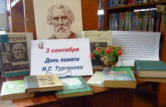 День памяти И.С.Тургенев, выставка литературы, Климовская библиотека, http://klimovo-rmuk.3dn.ru/index/virtualnye_vystavki/0-125