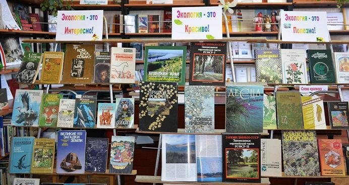 Экология - это интересно!, Климовская библиотека, http://klimovo-rmuk.3dn.ru/index/virtualnye_vystavki/0-125